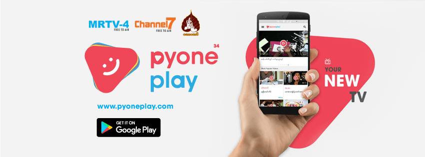 Pyone Play: watch your favorite shows offline!
