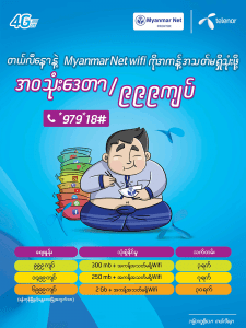 MPT launches 4G in Myanmar - Internet in Myanmar