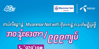 telenor myanmar myanmarnet wifi 4g lte offload A-wa-thone Data