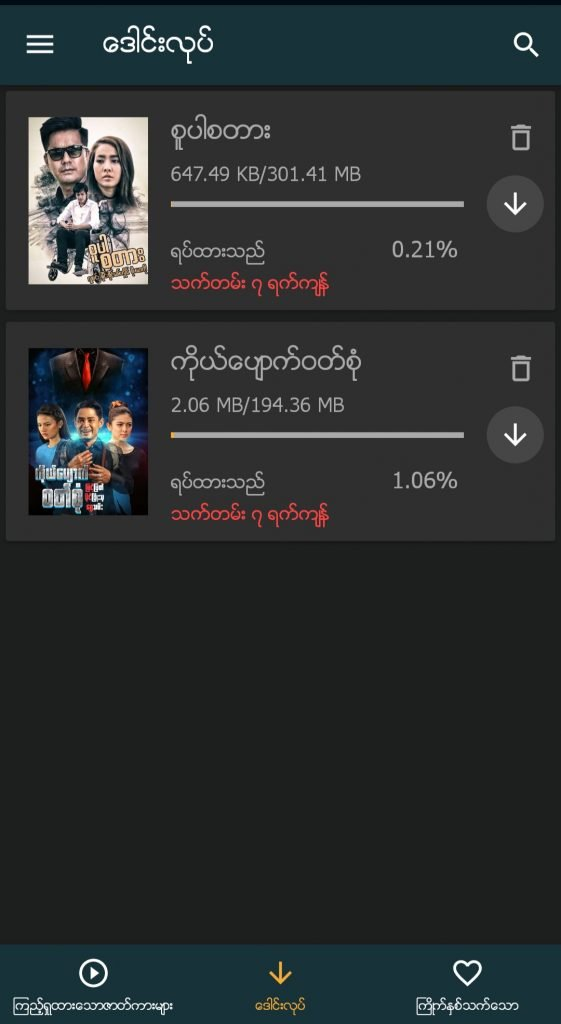 Myanflix download