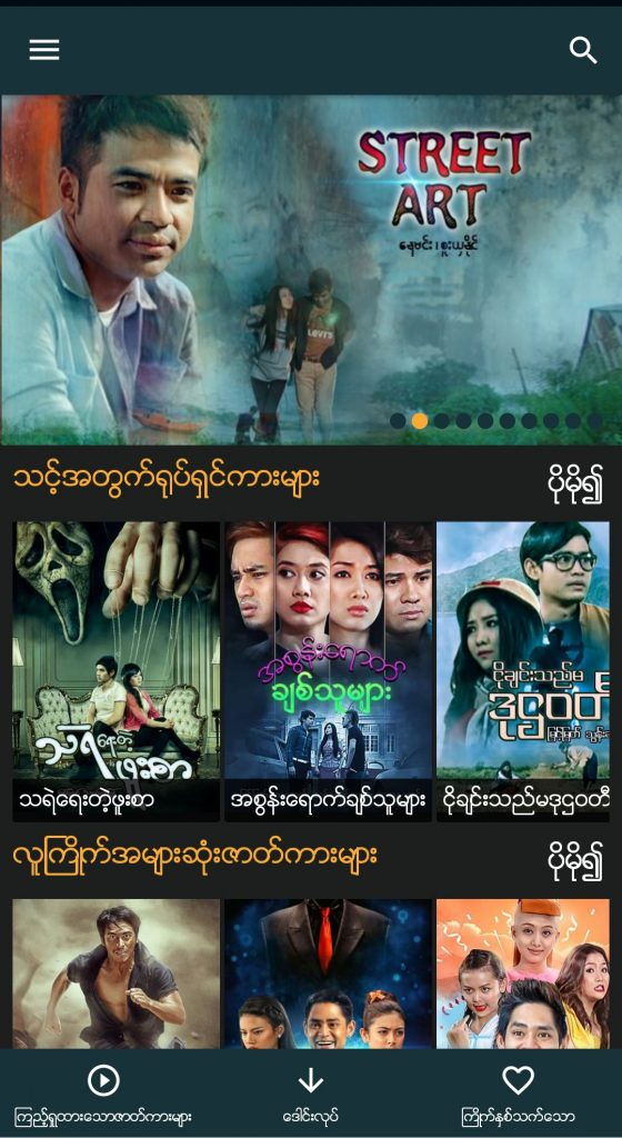 Myanflix home page
