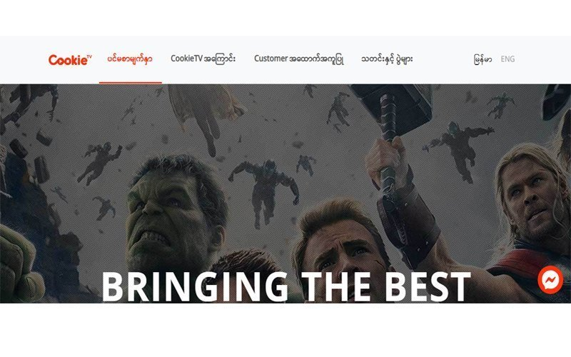 Internet In Myanmar, Technology News and Reviews