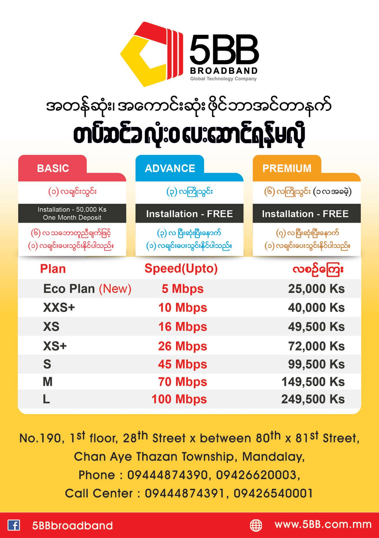 5BB Mandalay Internet Service Providers