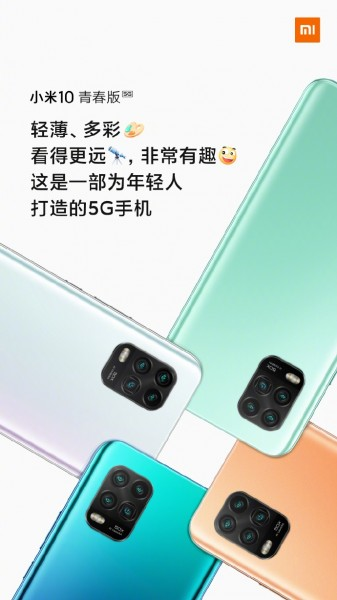 MIUI 12, Xiaomi to unveil MIUI 12 and Mi 10 Youth next week