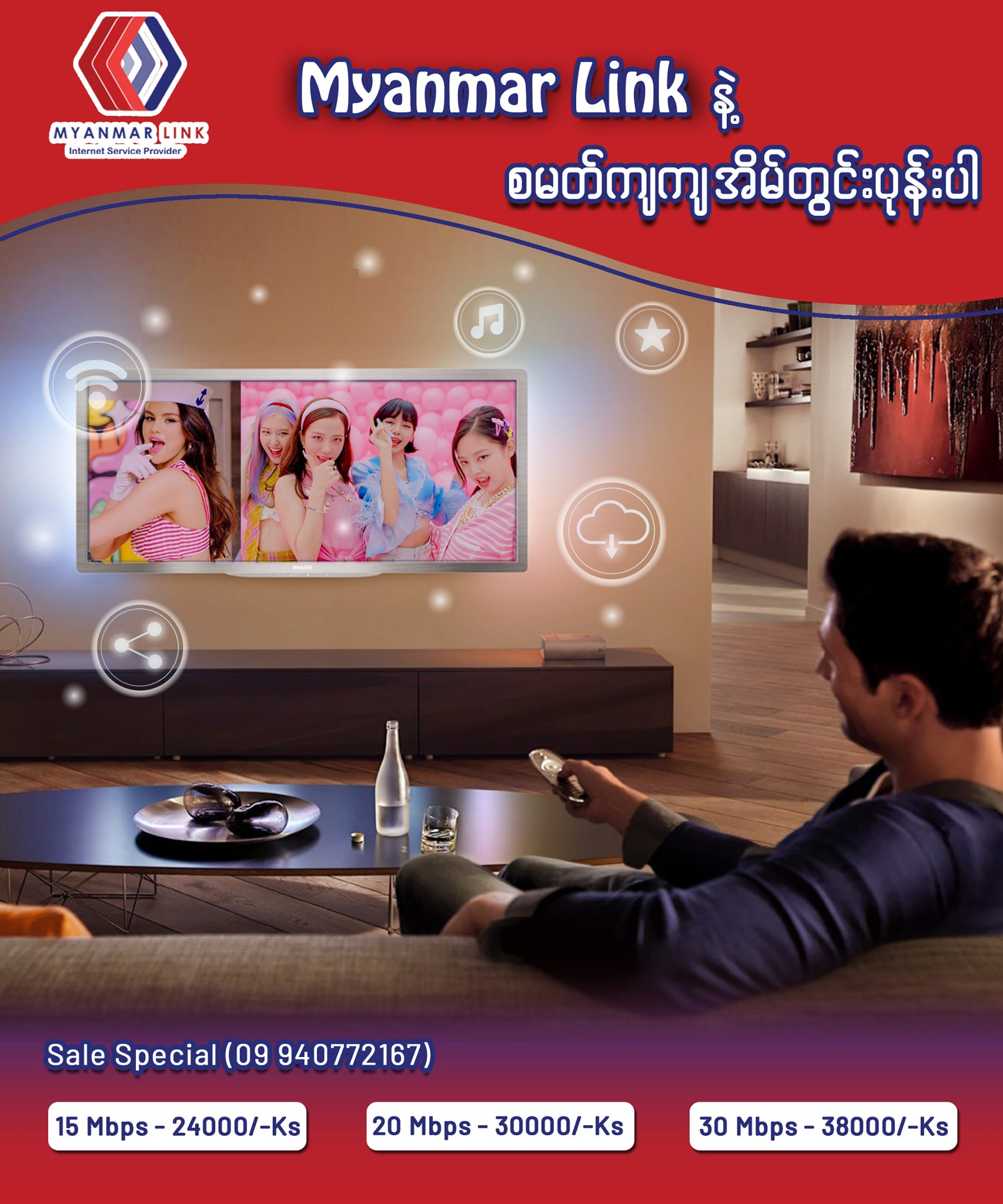 Home Broadband Internet in Myanmar - Sept 2020